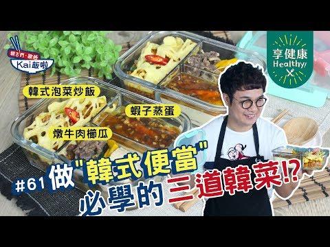 韓式便當    高級韓國便當,有蛋有肉有海鮮一盒一次滿足!【親古們,歐爸KAI飯啦#61】