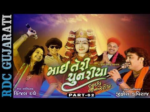 Non Stop Gujarati Garba 2016 | Mai Teri...