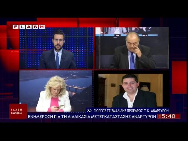 Εν αναμονή αποφάσεων για παράταση επιδότησης ενοικίου και μετεγκατάση οι κάτοικοι των Αναργύρων