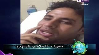 بالفيديو.. أول حديث لـ« محمد إبراهيم » عقب إجرائه عملية جراحية