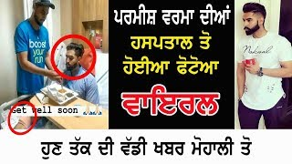 Latest News ! Parmish Verma ਦੀਆ ਹਸਪ...