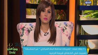 بالفيديو.. رشاد عبده يشن هجوما على محافظ البنك المركزي