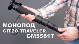 штатив Gitzo GM2541 обзор