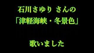 カラオケで石川さゆり さんの「津軽海峡・冬景色」を歌ってみました 原...