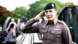 สืบศักดิ์ ผันสืบ สารวัตรสถานีตำรวจท่องเที่ยวจ.กาญจนบุรี