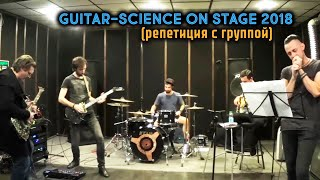 Guitar-Science On Stage 2018 (репетиция)