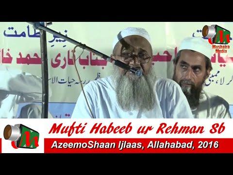 Hazrat Mufti Habeeb ur Rehman Saahab (D.B), Allahabad Ijlas, May 2016, Org. Mohd Ilyas, Taiyyab Ali
