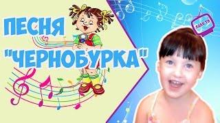 Песня Чернобурка.  Детские песни.