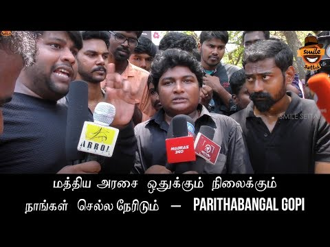 மத்திய அரசை ஒதுக்கும் நிலைக்கு நாங்கள் செல்ல நேரிடும் : Parithabangal Gopi | #CauveryProtest