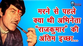 अभिनेता राजकुमार पुलिस की नौकरी छोडकर फिल्मों में क्यों आये थे...| Actor left Police Job for Acting