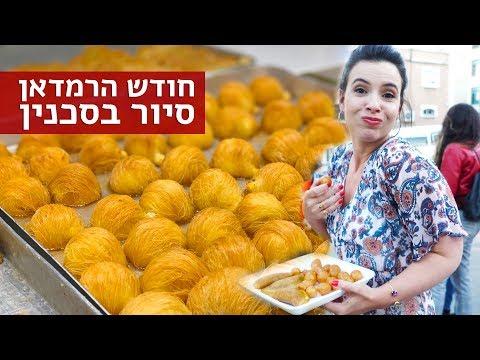 נועה טועמת | מה אוכלים בחודש הרמדאן