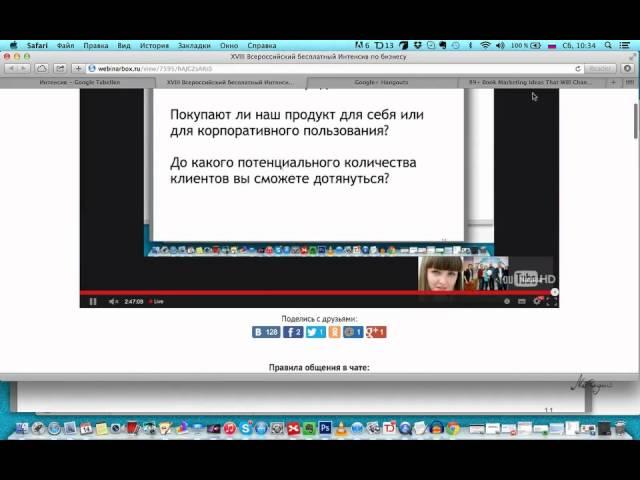 Золотой треугольник копирайтинга   выступление на 18м Всероссийском Интенсиве по Бизнесу   Наталь