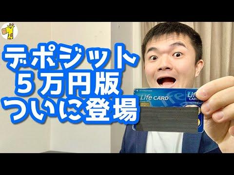 カード デポジット ライフ