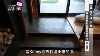 【設計家】第140集Part 1:寧靜  暖心  身 心 靈  融合自然的木藝術靜品宅(上) Kenny室內設計 吳誌勇