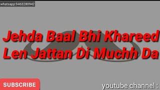 Logo Muchh De (Laung Laachi) Amrit Maan,Mannat Noor    Punjabi Song 2018   Whatsapp Status
