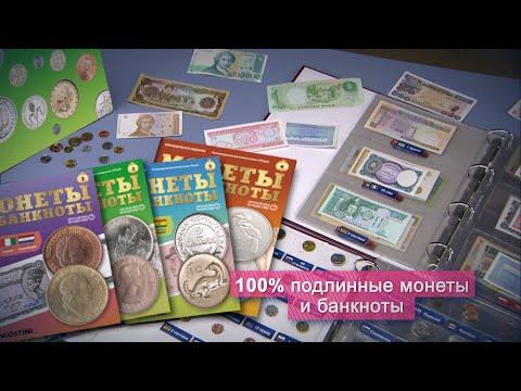 Монеты и банкноты - новая коллекция от издательства ДеАгостини