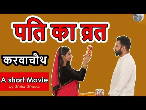 पति का व्रत | करवाचौथ Special | Husband And Wife Love Relationship | A Short Movie By Maha Mazza