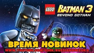 ������� ���� - ���� ������ 3 - Lego Batman 3: Beyond Gotham (����� - �����������)