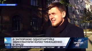 У Запоріжжі однопартійці звинуватили Тимошенко у зраді