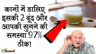 कितना भी पुराना बहरापन इसका सिर्फ 2 बूंद ही काफी है \\ Rudra Home Remedies