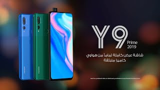 vuclip Huawei Y9 Prime 2019 Auto Pop up Camera