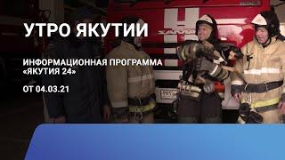 Утро Якутии. 04 марта 2021 года. Информационная программа «Якутия 24»