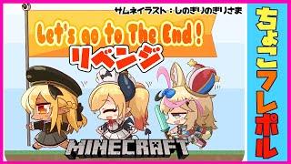 """【マインクラフト/Minecraft】エンドシティ大散策!Adventure """"End""""【不知火フレア/ ホロライブ】"""