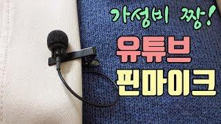 유튜브 마이크 추천 가성비 좋은 핀마이크 (슈어 MVL…