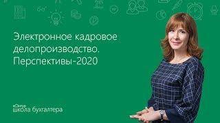Электронное кадровое делопроизводство. Перспективы-2020