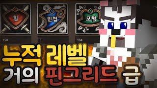 누적레벨 81 거의 핀그리드급ㅎㄷㄷ;;'마크에이지4' 14-2일차(Minecraft M.C. Age 4) [멋사]