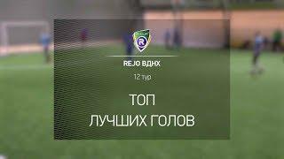 Лучшие голы Winter R Cup 12 тур 22 23 02 Турнир по мини футболу в Киеве