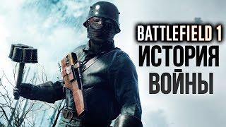 Battlefield 1 - История войны. Выиграй Xbox One!