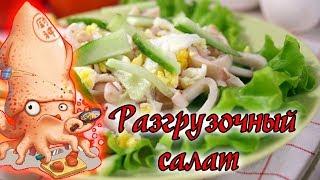 Салат с кальмарами и свежим огурцом Рецепт