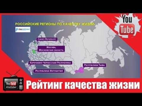 Рейтинг качества жизни в российских регионах