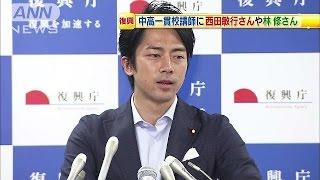 小泉進次郎復興政務官は、来年4月に福島県双葉郡に開校する予定の中高一...