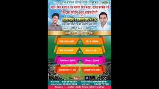 KINJAL SPORTS TROPHY , NEW PANVEL -2018 / OPEN LOT / DAY 06
