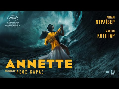 ANNETTE - trailer (greek subs)