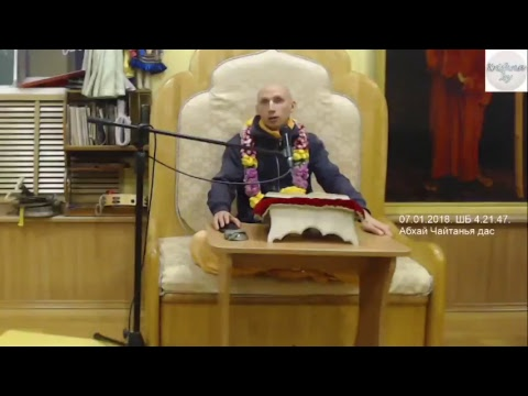 Шримад Бхагаватам 4.21.47 - Абхай Чайтанья прабху