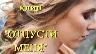 """Клип """"Отпусти меня"""", Ксения Горская"""