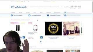 Audiomania.ru обзор $ отзыв на интернет-магазин(Вся правда об интернет-магазине Audiomania / Аудиомания $ Мой youtube-канал посвящен обзорам и отзывам на интернет-..., 2015-11-29T21:12:27.000Z)