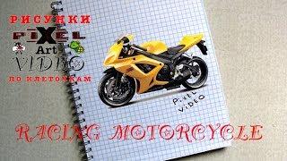 Рисунки по Клеточкам #мотоцикл