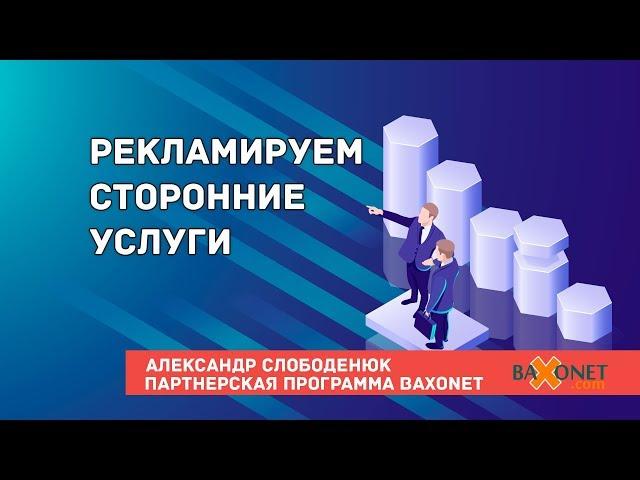 Партнерская программа Baxonet. Реклама сторонних продуктов