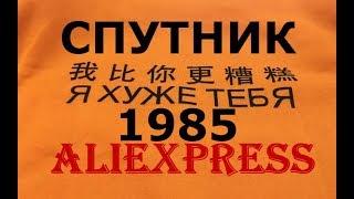 ХАЙПОВЫЙ ШМОТ | ALIEXPRESS| АЛИЭКСПРЕСС | РОЗПАКУВАННЯ І ОГЛЯД | СВІТШОТ СУПУТНИК 1985 за 13 $ |