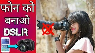 Make DSLR quality photo on Android !! By Hoga Toga || IN Hindi