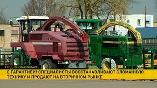 Изношенную сельхозтехнику восстанавливают и продают на вторичном рынке