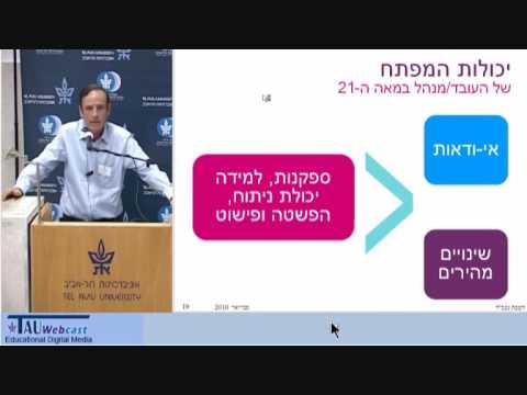 עמו שפירא מתריע : המחקר והחינוך האקדמי בסכנה