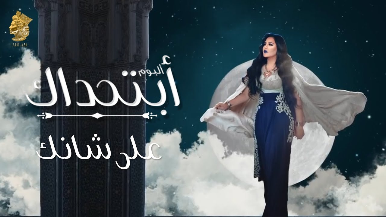 Ahlam - 3ala Shanek .. أحلام على شانك على شانك