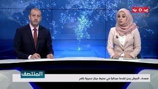 نشرة اخبار المنتصف | 24- 09- 2018 | تقديم هشام جابر ومروه السوادي | يمن شباب