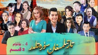 Tartilmighan Suretler 38 Qisim تارتىلمىغان سۈرەتلەر 4 بۆلۈم 2 قىسىم Uyghur Kino уйгурские фильмы