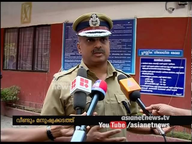 Again human trafficking at Kochi  | FIR 25 AUg 2016